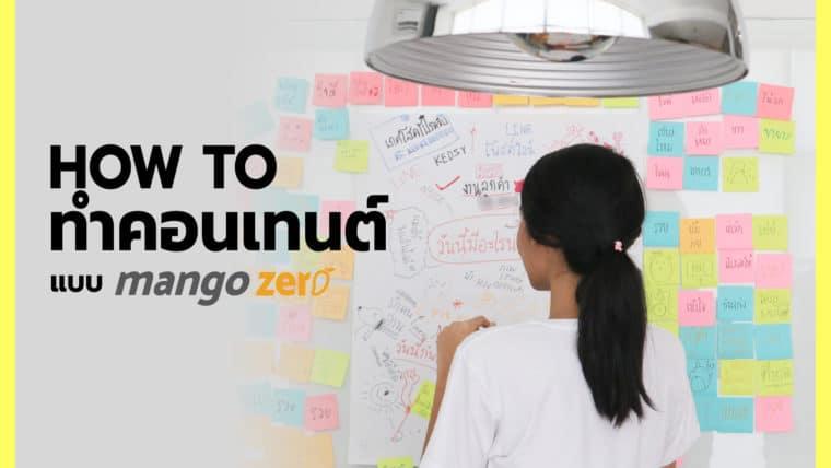 [สาระ] จากไอเดียสู่คอนเทนต์สนุก ๆ เบื้องหลังการทำงานของ MangoZero