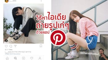 วิธีหาไอเดียถ่ายรูปเจ๋งๆ ลุคใหม่ๆ ง่ายมากเว่อร์ด้วย Pinterest