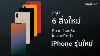 สรุป 6 สิ่งใหม่ที่คาดว่าข่าวจะเห็นในงานเปิดตัว iPhone รุ่นใหม่??