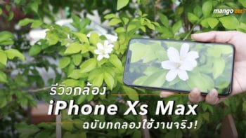 รีวิวกล้อง iPhone Xs Max ฉบับทดลองใช้งานจริง!
