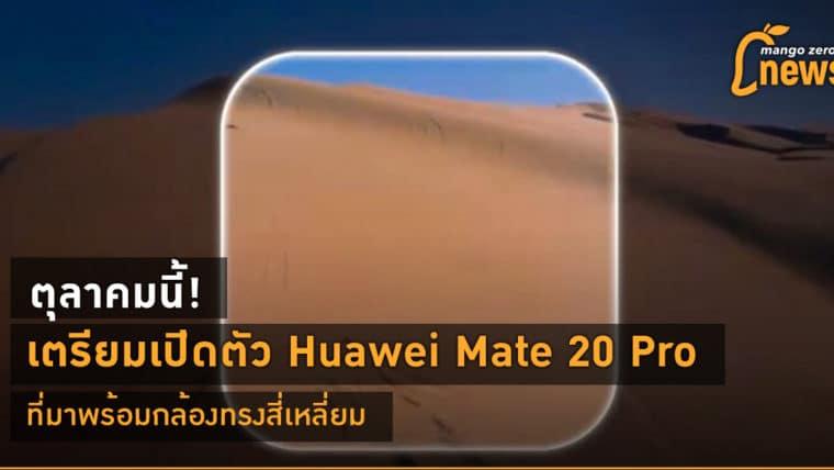 ตุลาคมนี้! เตรียมเปิดตัว Huawei Mate 20 Pro ที่มาพร้อมกล้องทรงสี่เหลี่ยม