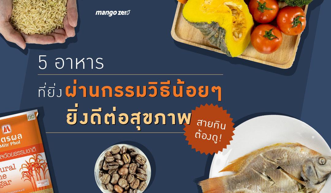 5 อาหารที่ยิ่งผ่านกรรมวิธีน้อยๆ ยิ่งดีต่อสุขภาพ  สายกินต้องดู!