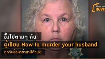 อึ้งไปตามๆ กัน ผู้เขียน How to Murder Your Husband ถูกจับข้อหาฆ่าสามีตัวเอง