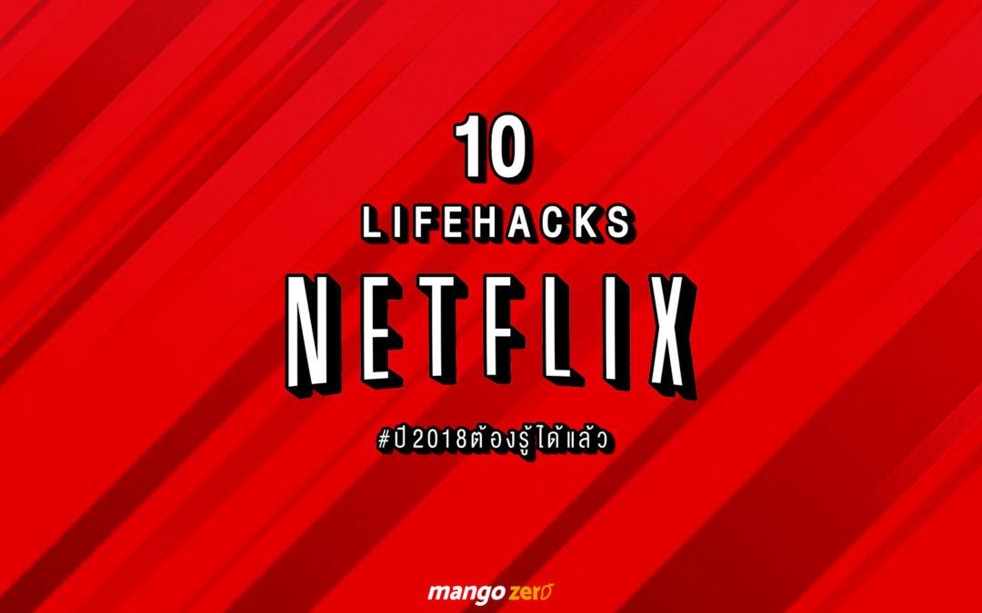 10 เคล็ดลับ Lifehacks Netflix เพื่อชีวิตคนติดซีรี่ส์ ฟินขึ้น 10 เท่า