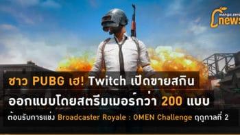 ชาว PUBG เฮ Twitch เปิดขายสกินออกแบบโดยสตรีมเมอร์กว่า 200 แบบ ต้อนรับการแข่ง Broadcaster Royale : OMEN Challenge ฤดูกาลที่ 2