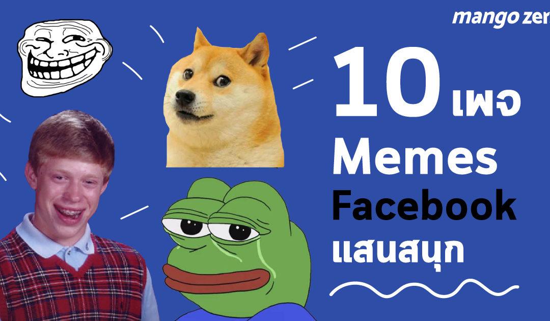 10 Pages Facebook Memes ฝรั่ง แสนสนุก ตลก ตามไว้คลายเครียด