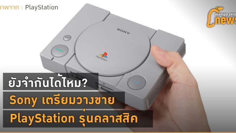 ยังจำกันได้ไหม? Sony เตรียมวางขาย PlayStation รุ่นคลาสสิค