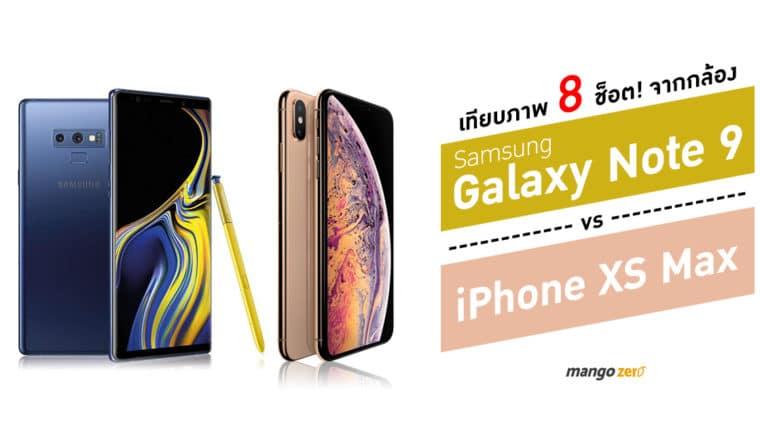 เทียบภาพ 8 ช็อต! จากกล้อง Samsung Galaxy Note 9 vs iPhone XS Max