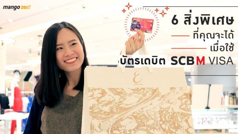 6 สิ่งพิเศษที่คุณจะได้ เมื่อใช้บัตรเดบิต SCB M VISA รูดวนไปอย่าได้หยุด!