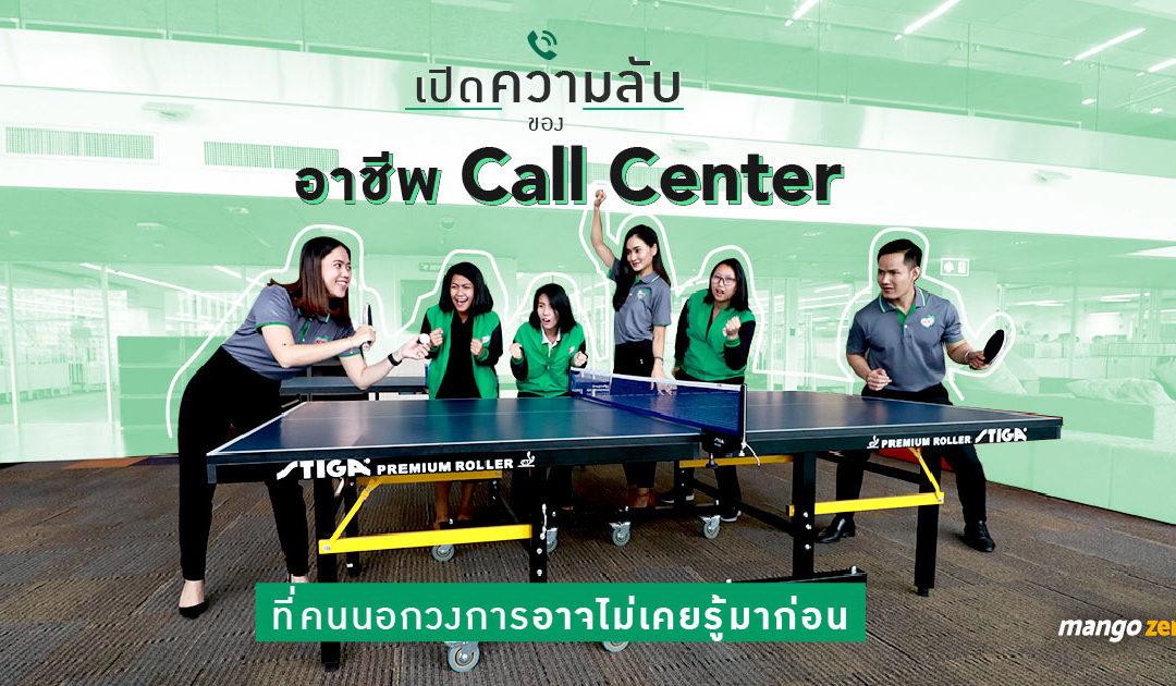 เปิดความลับของอาชีพ Call Center ที่คนนอกวงการอาจไม่เคยรู้มาก่อน