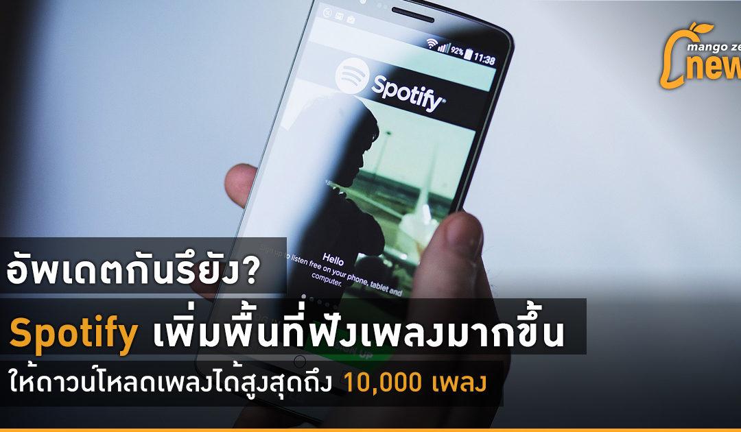 อัพเดตกันรึยัง? spotify เพิ่มพื้นที่ฟังเพลงมากขึ้น ให้ดาวน์โหลดเพลงได้สูงสุดถึง 10,000 เพลง