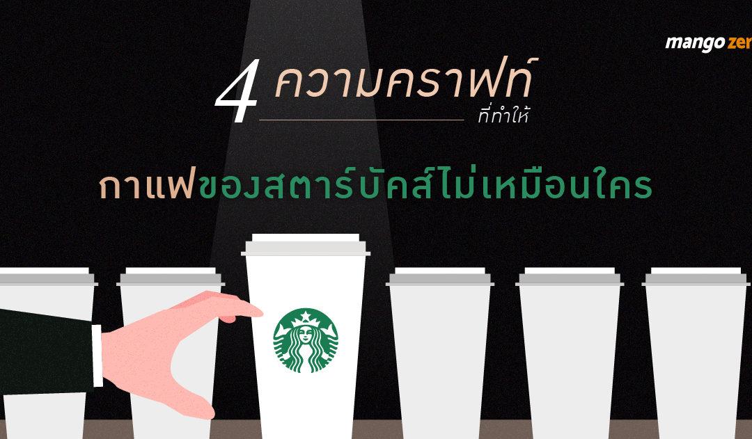 4 ความคราฟท์ ที่ทำให้กาแฟของสตาร์บัคส์ไม่เหมือนใคร