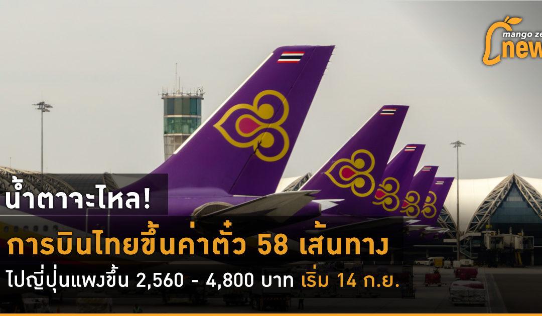 น้ำตาจะไหล! การบินไทยขึ้นค่าตั๋ว 58 เส้นทาง ไปญี่ปุ่นแพงขึ้น 2,560 – 4,800 บาท เริ่ม 14 ก.ย.