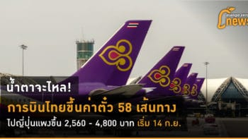 น้ำตาจะไหล! การบินไทยขึ้นค่าตั๋ว 58 เส้นทาง ไปญี่ปุ่นแพงขึ้น 2,560 - 4,800 บาท เริ่ม 14 ก.ย.