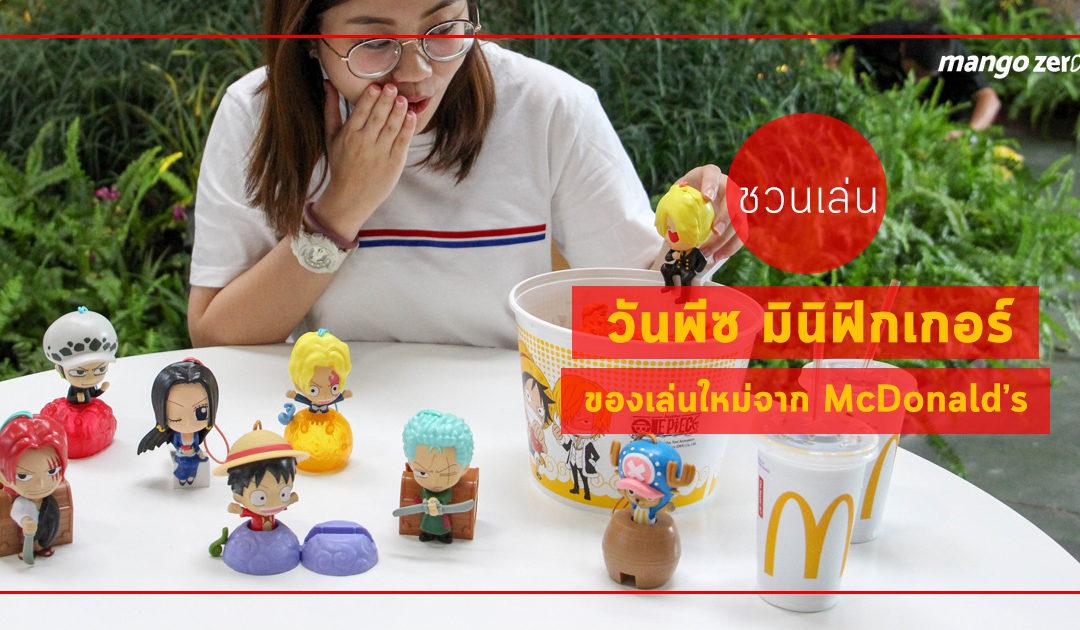 ชวนเล่นวันพีซ มินิฟิกเกอร์ ของเล่นใหม่จาก McDonald's