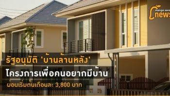 รัฐอนุมัติ 'บ้านล้านหลัง' โครงการเพื่อคนอยากมีบ้าน ผ่อนเริ่มต้นเดือนละ 3,800 บาท