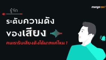 รู้จักระดับความดังของเสียง คนเรารับเสียงดังได้มากแค่ไหน?
