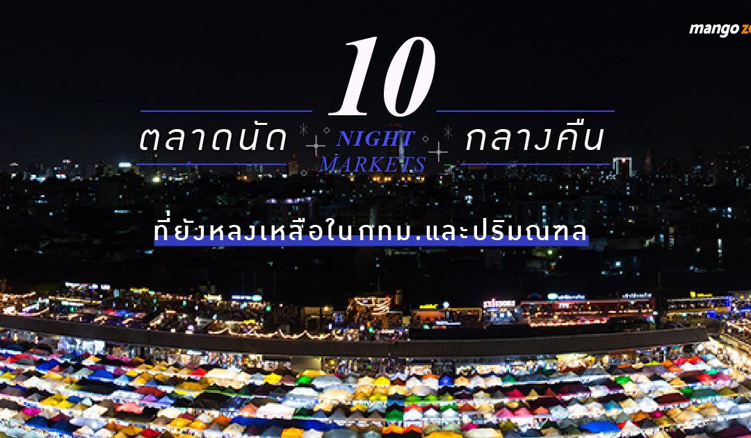 10 ตลาดนัดกลางคืนที่ยังหลงเหลือในกทม.และปริมณฑล