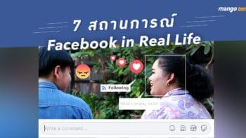 7 สถานการณ์ Facebook in Real Life