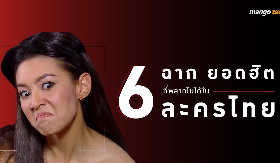 6 ฉากยอดฮิตที่พลาดไม่ได้ในละครไทย ยังไงต้องมี