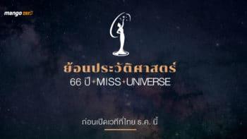 ย้อนประวัติศาสตร์ 66 ปี Miss Universe ก่อนเปิดเวทีที่ไทย ธ.ค. นี้
