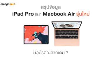 สรุปข้อมูล iPad Pro และ Macbook Air รุ่นใหม่มีอะไรต่างจากเดิม?