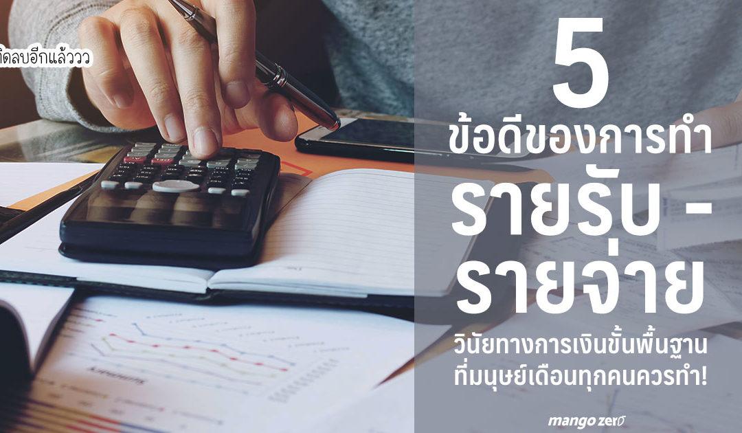 5 ข้อดีของการทำรายรับ – รายจ่าย วินัยทางการเงินขั้นพื้นฐานที่มนุษย์เดือนทุกคนควรทำ!