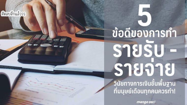 5 ข้อดีของการทำรายรับ - รายจ่าย วินัยทางการเงินขั้นพื้นฐานที่มนุษย์เดือนทุกคนควรทำ!