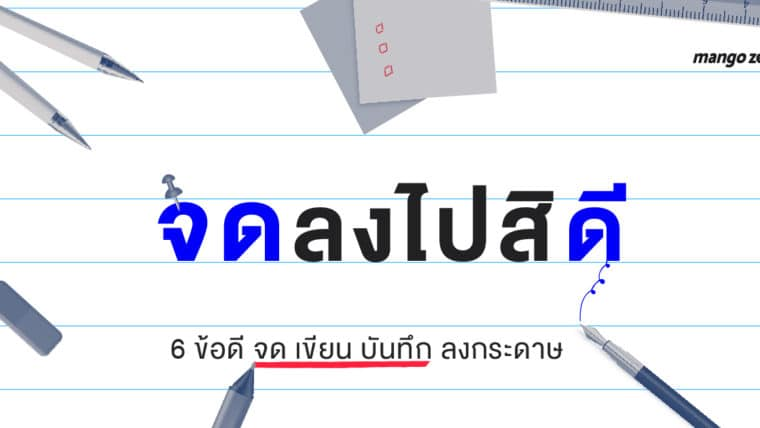 จดลงไปสิดี : 6 ข้อดี จด เขียน บันทึก ลงกระดาษ