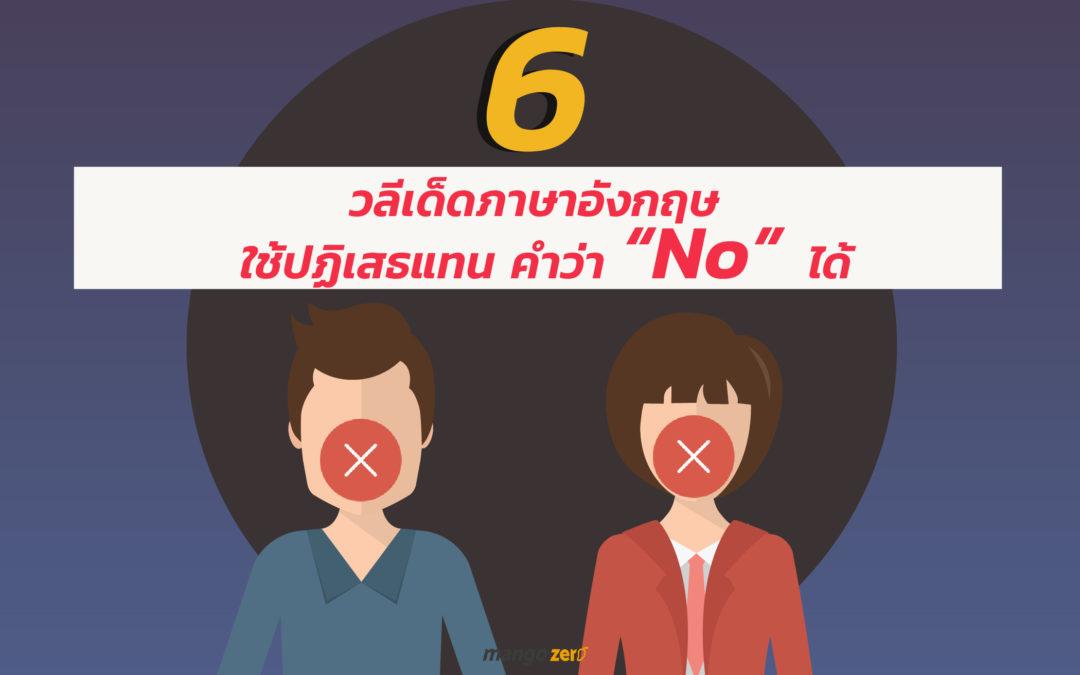 """6 วลีเด็ดภาษาอังกฤษ ใช้ปฏิเสธแทนคำว่า""""No!!"""" ได้"""