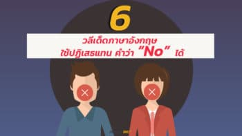 6 วลีเด็ดภาษาอังกฤษ ใช้ปฏิเสธแทนคำว่า