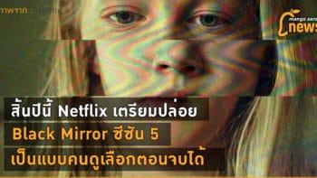 สิ้นปีนี้ Netflix เตรียมปล่อย Black Mirror ซีซัน 5 เป็นแบบคนดูเลือกตอนจบได้