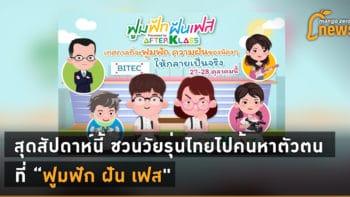 """สุดสัปดาห์นี้ ชวนวัยรุ่นไทยไปค้นหาตัวตนกันที่ """"ฟูมฟัก ฝัน เฟส"""