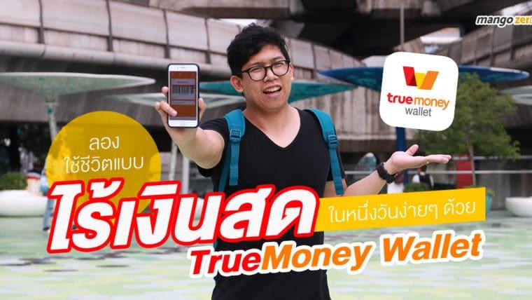 ลองใช้ชีวิตแบบไร้เงินสดในหนึ่งวันง่ายๆ ด้วย TrueMoney Wallet