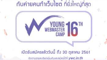 กลับมาอีกครั้ง อย่างยิ่งใหญ่!! Young Webmaster Campครั้งที่16
