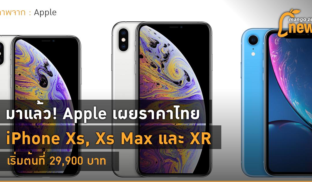 มาแล้ว! Apple เผยราคาไทย iPhone Xs, Xs Max และ XR เริ่มต้นที่ 29,900 บาท