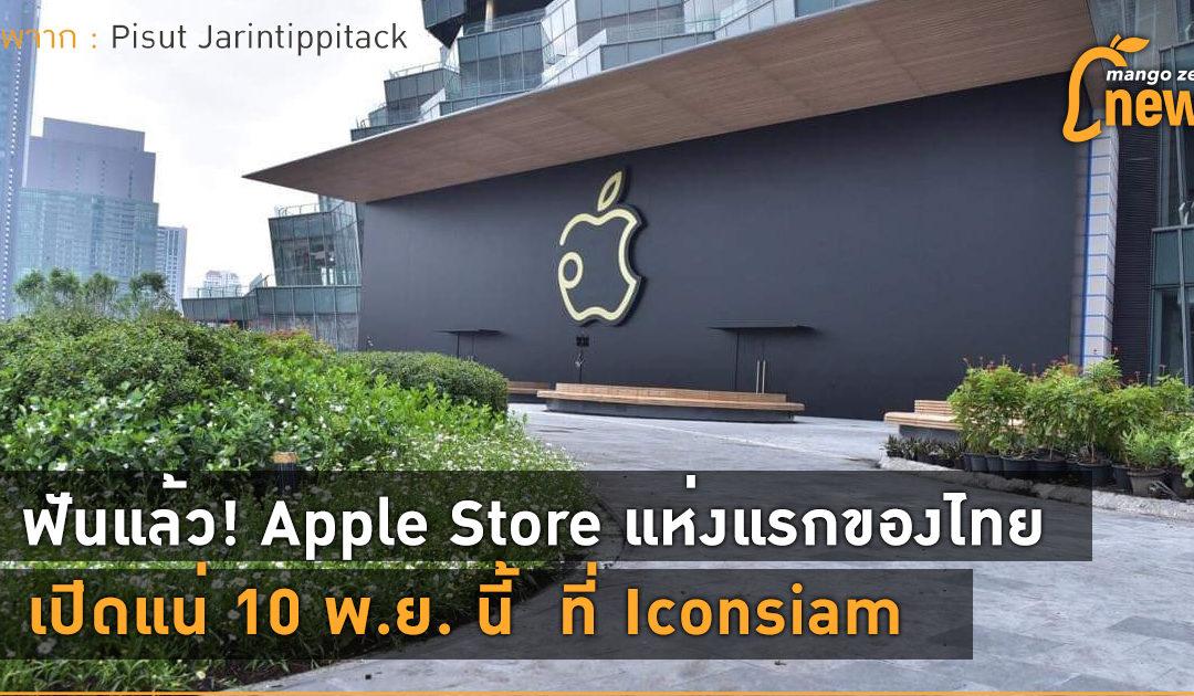 ฟันแล้ว! Apple Store แห่งแรกของไทย เปิดแน่ 10 พ.ย. นี้  ที่ Iconsiam