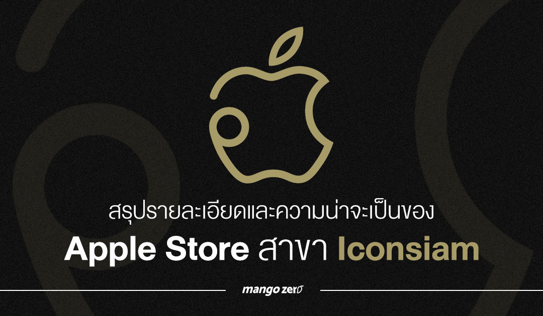 สรุปรายละเอียดและความน่าจะเป็นของ Apple Store สาขา Iconsiam