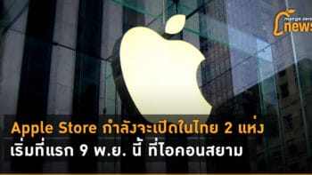 Apple Store กำลังจะเปิดในไทย 2 แห่ง เริ่มที่แรก 9 พ.ย. นี้ ที่ไอคอนสยาม