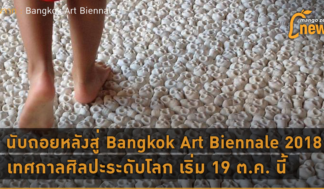 นับถอยหลังสู่ Bangkok Art Biennale 2018 เทศกาลศิลปะระดับโลก เริ่ม 19 ต.ค. นี้