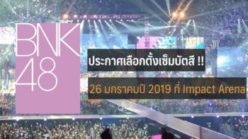 BNK48 ประกาศงานเลือกตั้งครั้งแรก 26 ม.ค. 2562 !! ที่ Impact Arena เมืองทองธานี