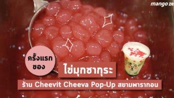 """ครั้งแรกของ """"ไข่มุกซากุระ"""" หอมหวานที่ร้าน Cheevit Cheeva Pop-Up สยามพารากอน"""
