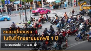 ขนส่งฯ เปิดอบรมใบขับขี่จักรยานยนต์ฟรี 1 ปี เริ่มรอบถัดไป 17 พ.ย. นี้!