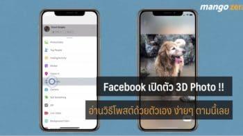 Facebook เปิดตัว 3D Photo !! โพสต์และโชว์ภาพเป็น 3 มิติ อ่านวิธีโพสต์ด้วยตัวเองง่ายๆ ตามนี้เลย