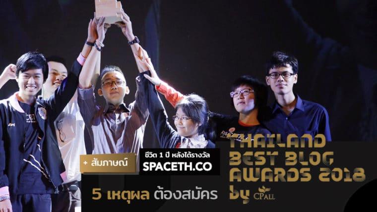 5 เหตุผลที่บล็อกเกอร์ควรส่งชื่อประกวด Thailand Best Blog Awards 2018 by CP ALL และ 1 ปีหลังรับรางวัลของ SPACETH.CO
