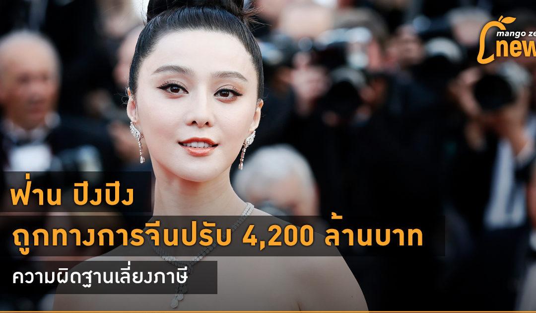 ฟ่าน ปิงปิง ถูกทางการจีนปรับ 4,200 ล้านบาท ความผิดฐานเลี่ยงภาษี