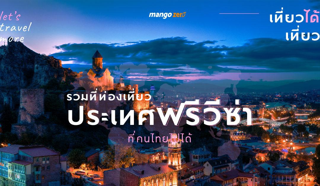เที่ยวได้ เที่ยวดี ฟรีวีซ่า : รวม  5 สถานที่ประเทศฟรีวีซ่าที่คนไทยไปได้สบาย
