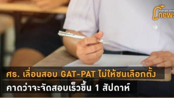 ศธ. เลื่อนสอบ GAT-PAT ไม่ให้ชนเลือกตั้ง คาดว่าจะจัดสอบเร็วขึ้น 1 สัปดาห์