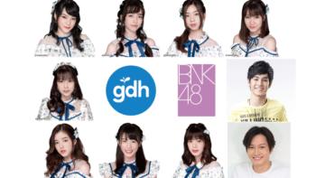 GDH x BNK48 : ประกาศเปิดตัวโปรเจ็คใหม่
