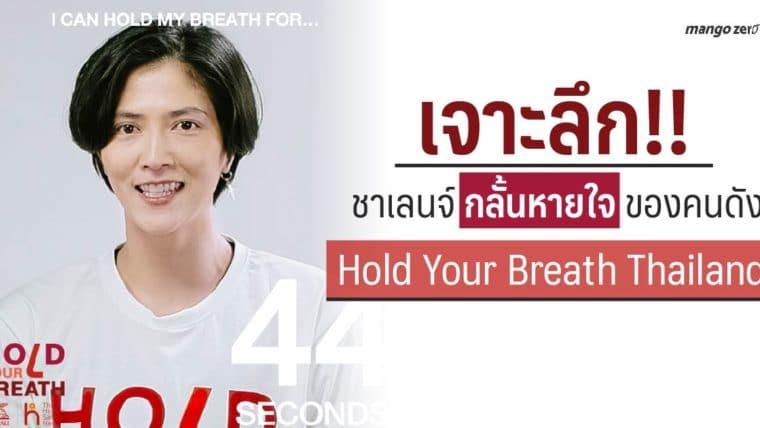 เจาะลึก !! ชาเลนจ์กลั้นหายใจของคนดังในแคมเปญ Hold Your Breath Thailand